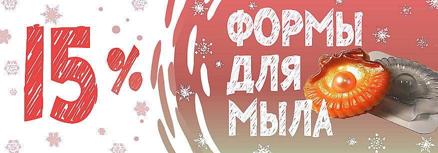 http://homebeads.ru/category/Mylovarenie/Formy-dlja-myla-plastikovye/