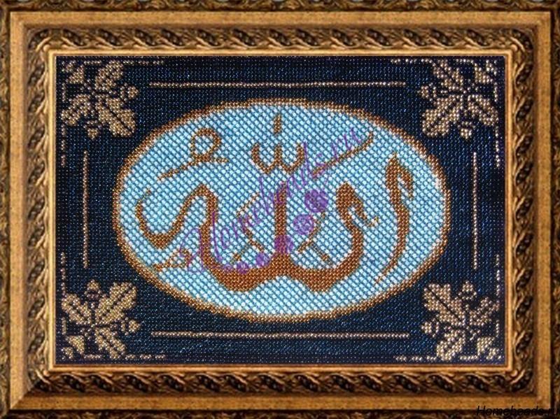 Мусульманский набор для вышивания