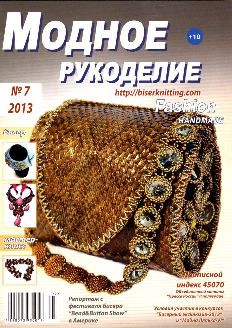 Модное рукоделие сайт