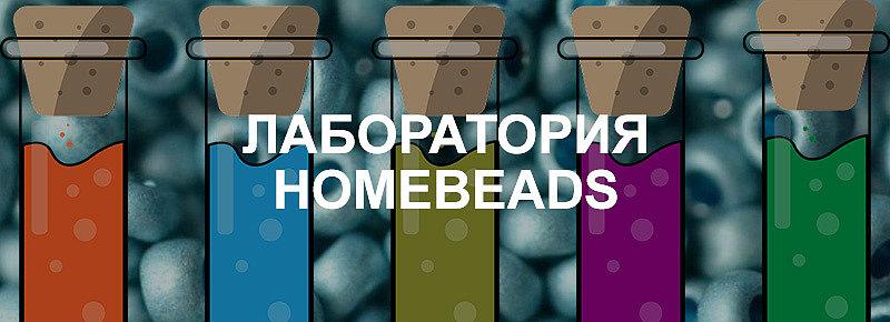 лаборатория homebeads