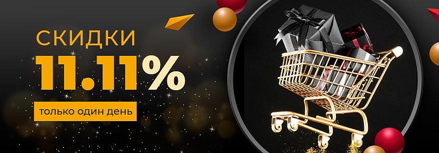 11 ноября 11%