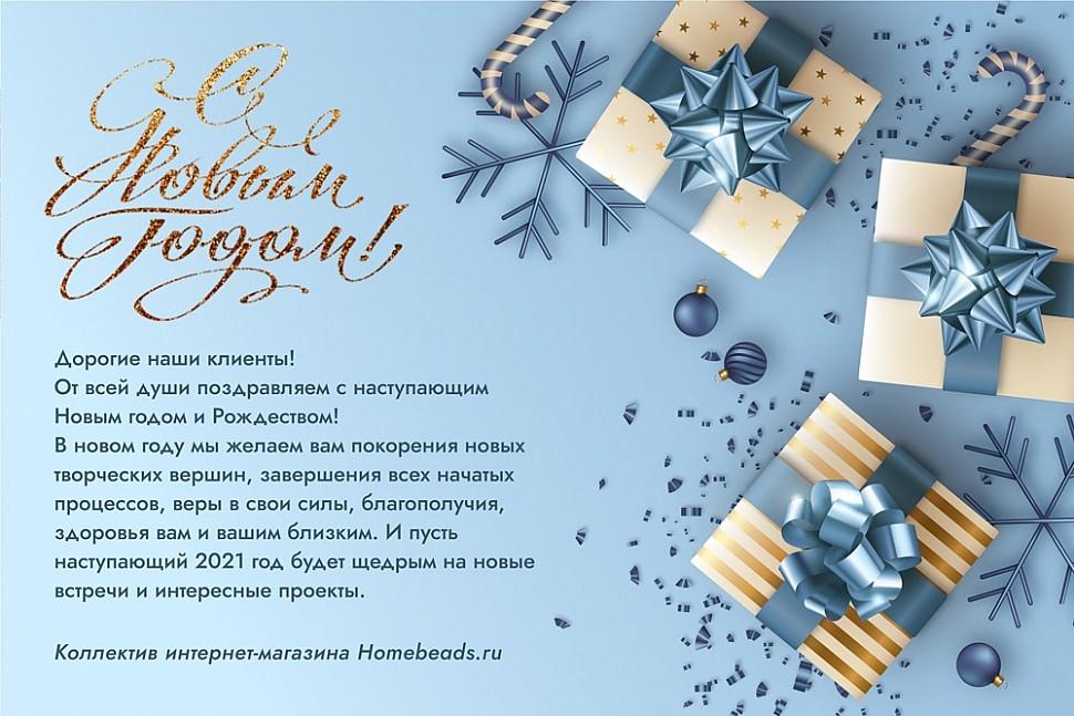 онлайн-магазин рукоделия homebeads поздравляет с новым годом