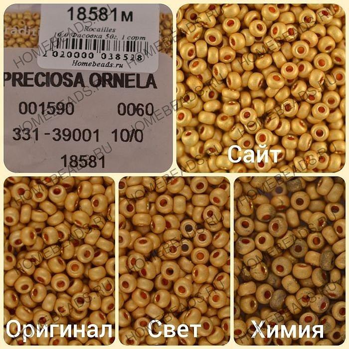 бисер Preciosa 1-го сорта